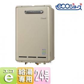 リンナイ、エコジョーズ、RUX-E2400W,給湯専用、MBC-140V,定価207,400円、93,500円、
