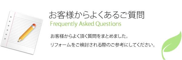 お客様から良くあるご質問。お客様からよく頂く質問をまとめました。