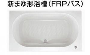 新まゆ型浴槽