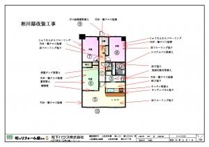 相川邸改装工事