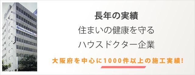 長年の実績 住まいの健康を守る ハウスドクター企業。大阪府を中心に1000件以上の施工実績!