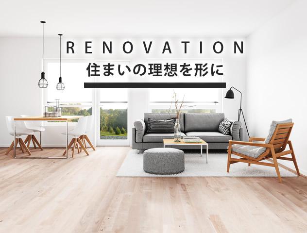 住まいの理想を形に。松下ハウスでリノベーション!